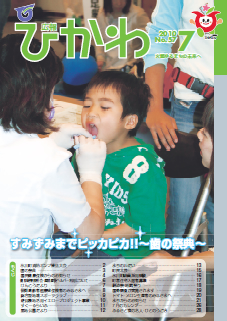 広報ひかわ2010年7月号