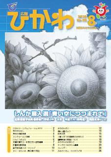 広報ひかわ2010年8月号