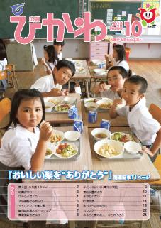 広報ひかわ2010年10月号