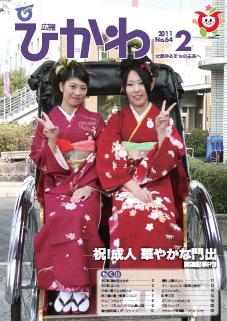 広報ひかわ2011年2月号