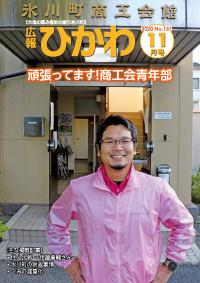 広報ひかわ2020年11月号