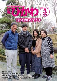 広報ひかわ2021年3月号