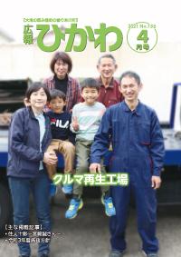 広報ひかわ2021年4月号(186号)