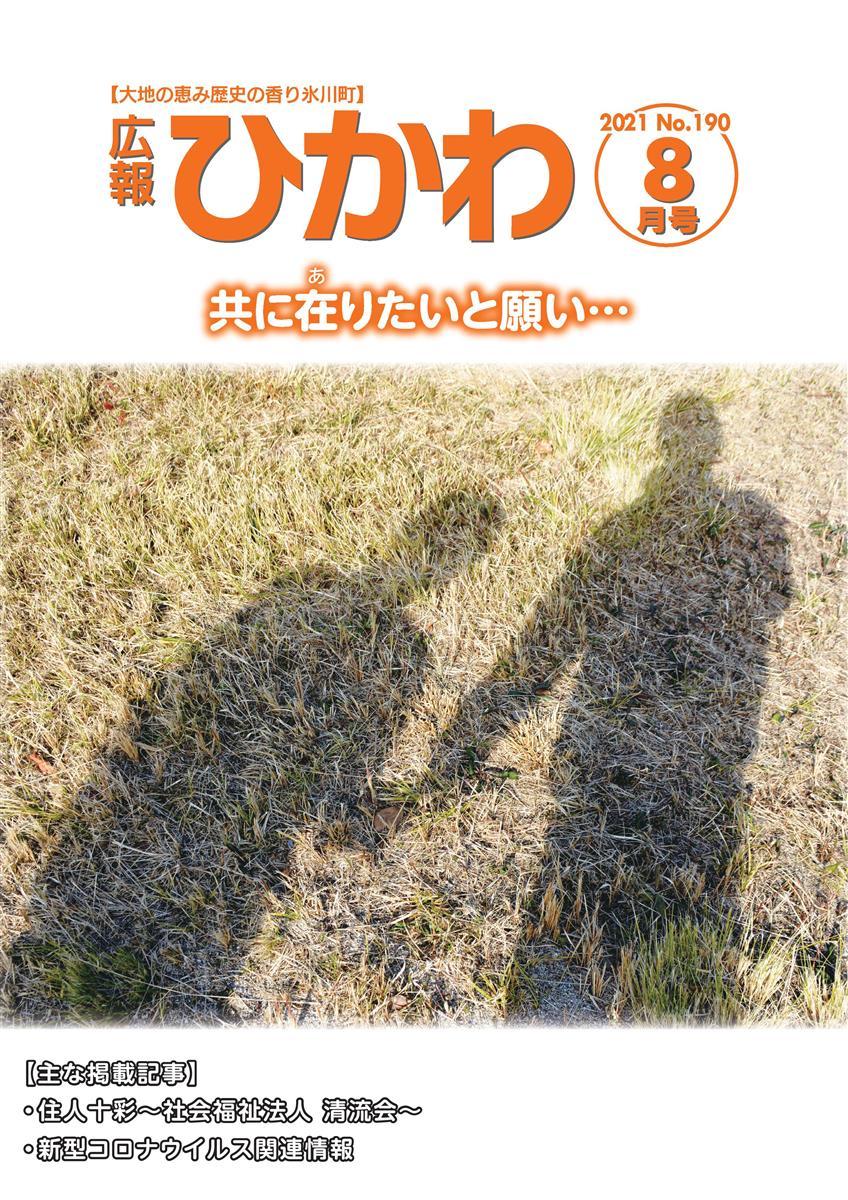 広報ひかわ2021年8月号(190号)